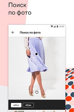 Форма поиска одежды