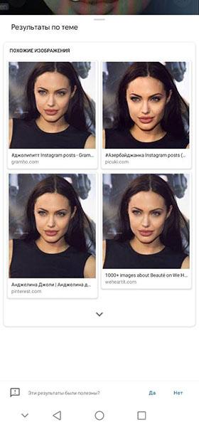 Результаты поиска Google Lens