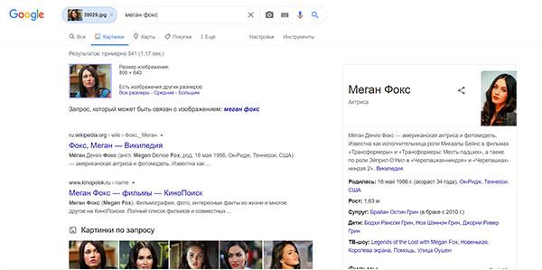 Результат поиска Гугл