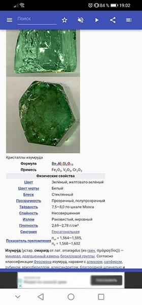 Подробное описание камня