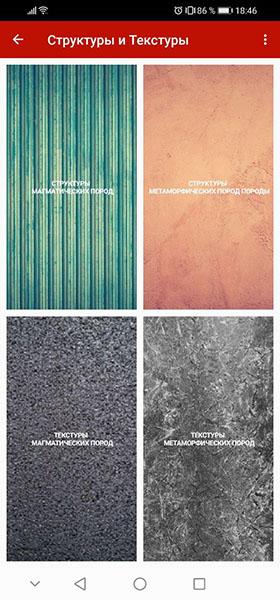 Структуры и текстуры камней