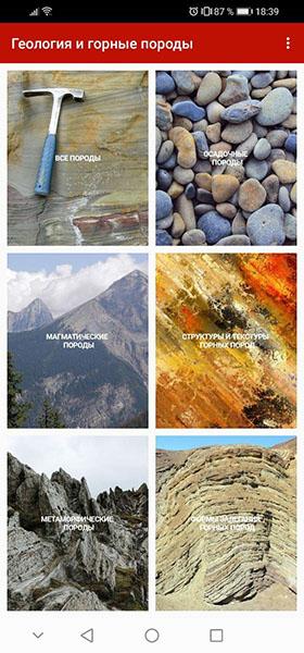 Приложения Геология и горные породы