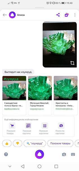 Результаты поиска Яндекс Алиса