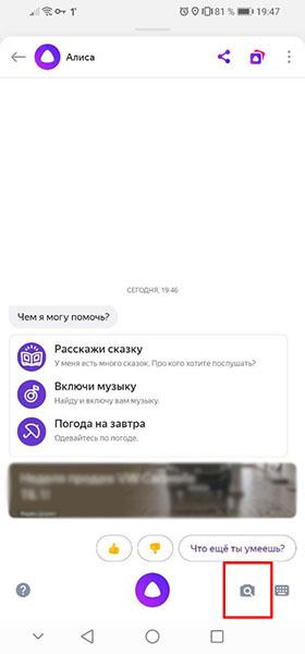 Скрин загрузки изображения в Алису