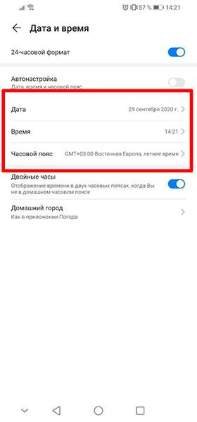 Настройка даты, времени и часового пояса на Android