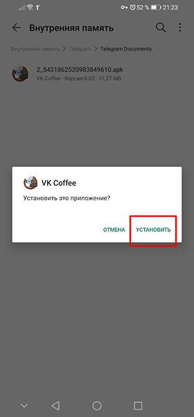 Окно установки VK Coffee