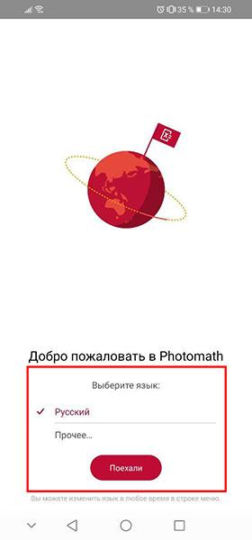 Выбор языка Photomath