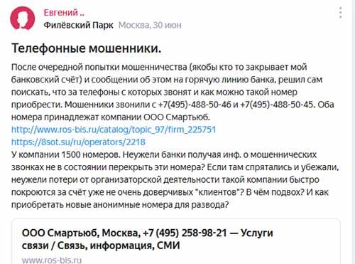 Жалоба на компанию ООО СПРИНТ