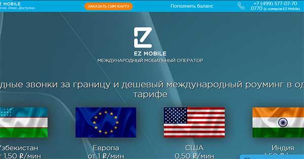 Официальный сайт EZ Mobile