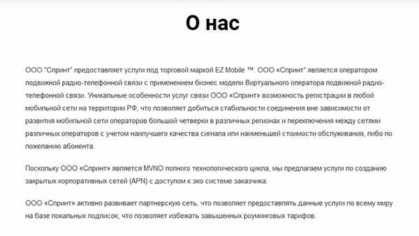 Информация об услугах сайта