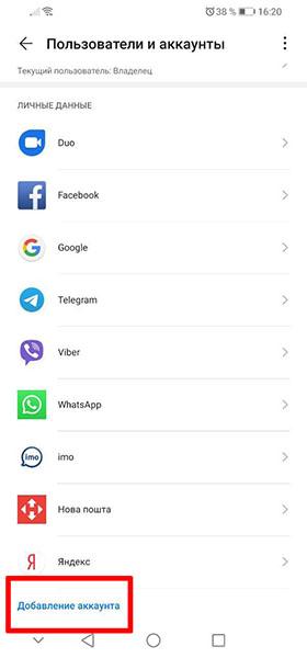 Добавление аккаунта Google на Android