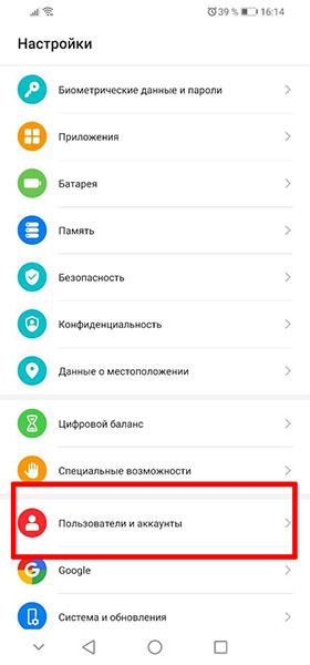 Раздел Пользователи и аккаунты