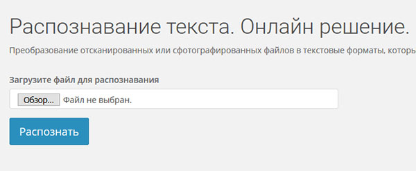 Онлайн определитель текста
