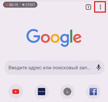 Три точки вверху экран
