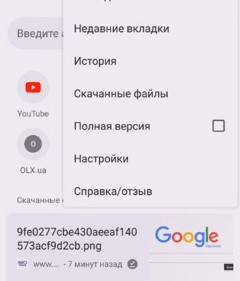 Полная версия сайта Гугл