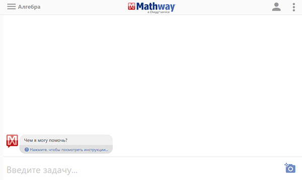 Mathway онлайн