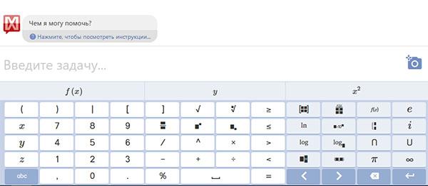 Ввод условия примера в Mathway