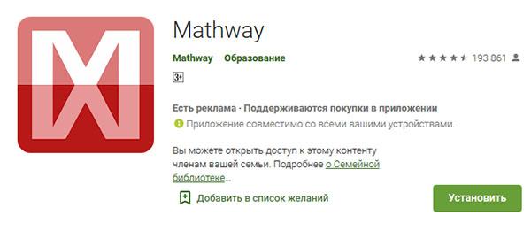 Программа Mathway в Google Play
