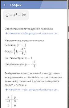 Создание графиков в Mathway
