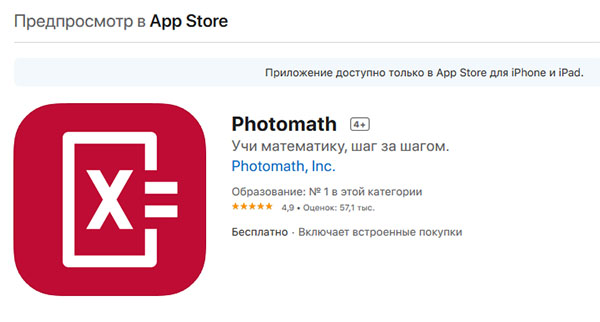 Photomath в App Store