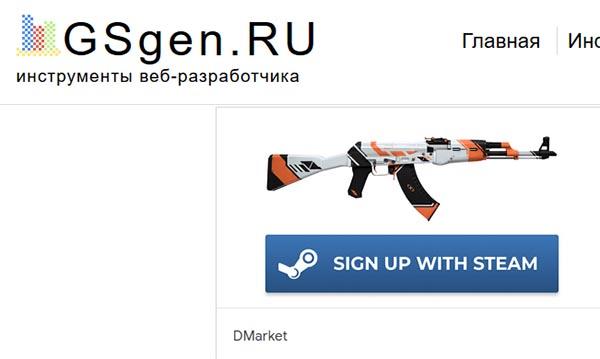 Сайт Gsgen.ru