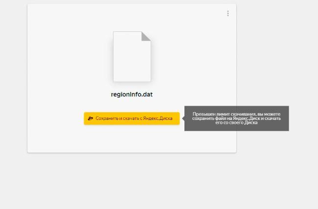 Скрин лежащего на Яндекс Диске файла