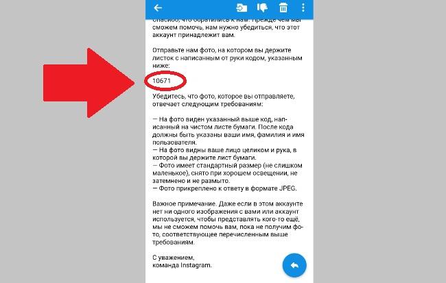 Сгенерированное Инстаграмом число для подтверждение личности
