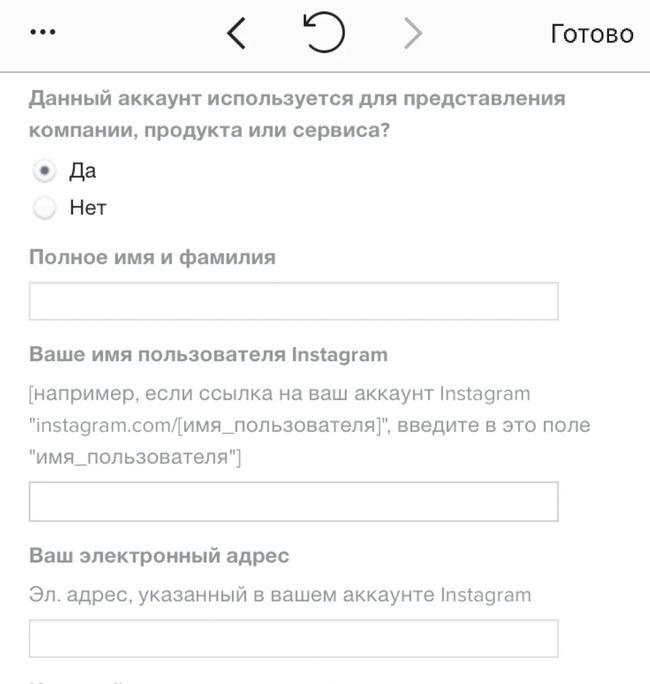 Поля для введения личных данных
