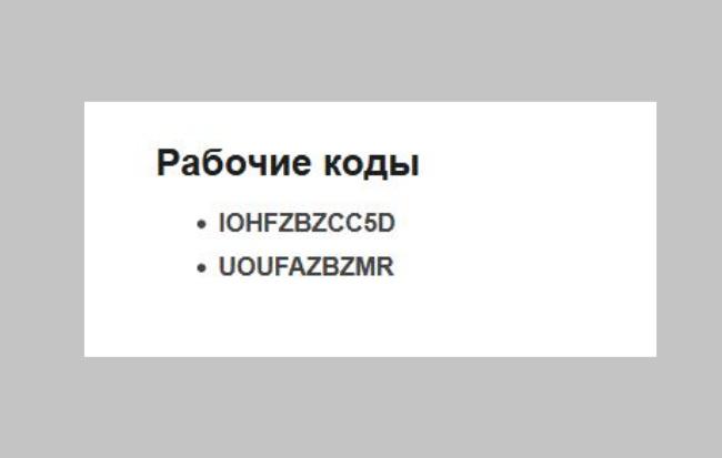 Рабочие комбинации для мобильной версии ПАБГ
