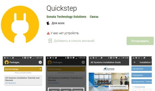 Скрин из магазина Google Play