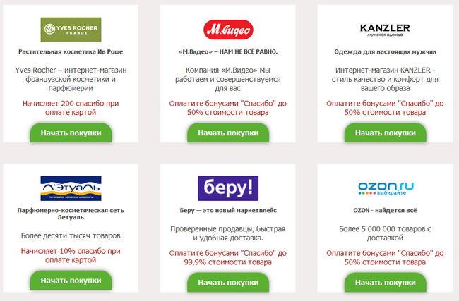 Скриншот со списком магазинов и описанием условий партнерства