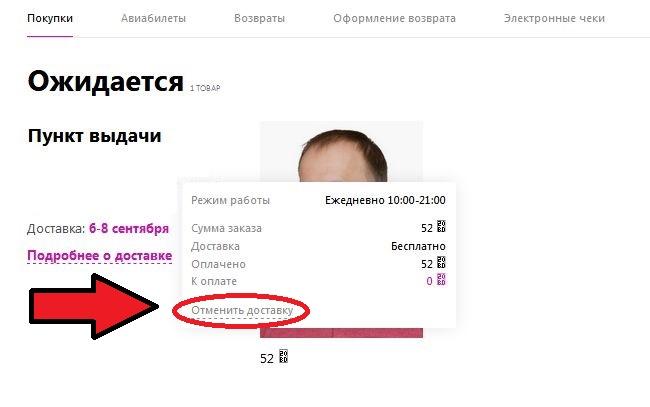 Кнопка для отказа на скриншоте с сайта ВБ
