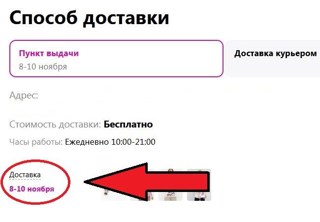 Время прибытия указано на скриншоте из корзины