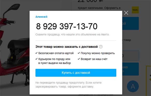 Номер телефона пользователя на Авито