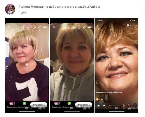 Двойники в Одноклассниках