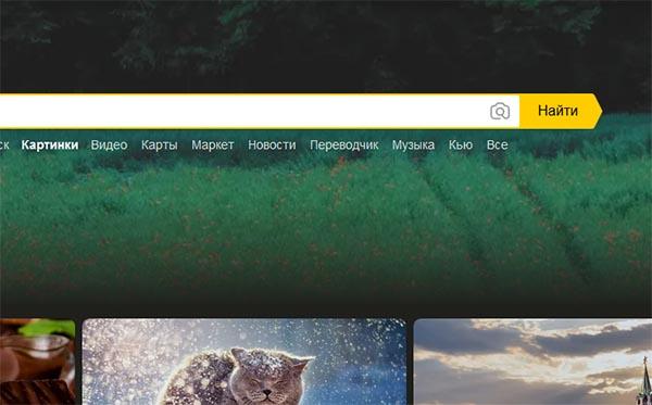 Картинки Яндекс