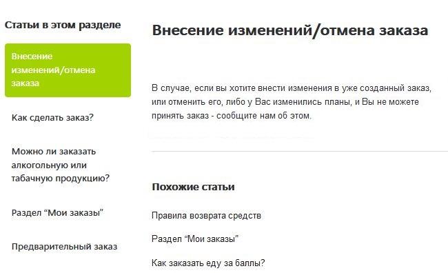 Скрин с просьбой сервиса сообщить о смене планов