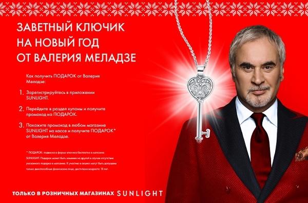 Реклама акции от Меладзе