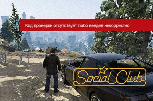 Сообщение о проблемах при входе на скриншоте из игры