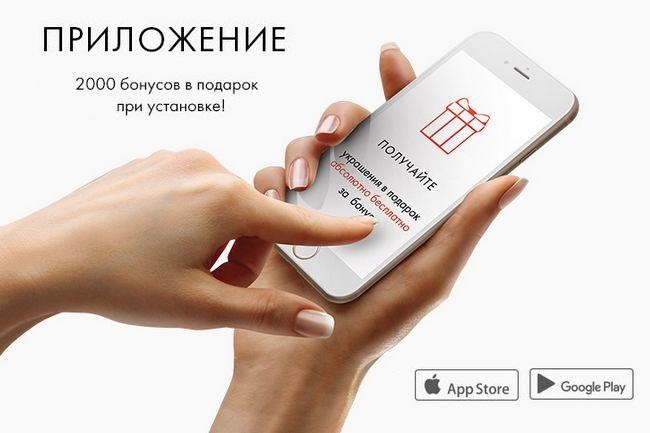 Смартфон с рекламой на экране лежит в женских руках
