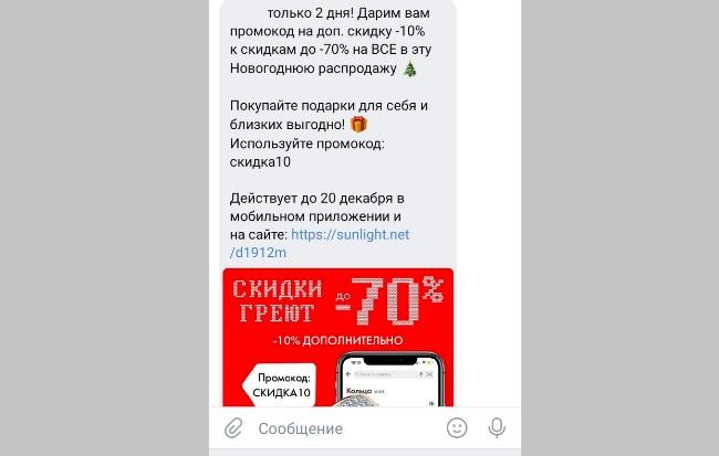 Скрин с текстом СМС