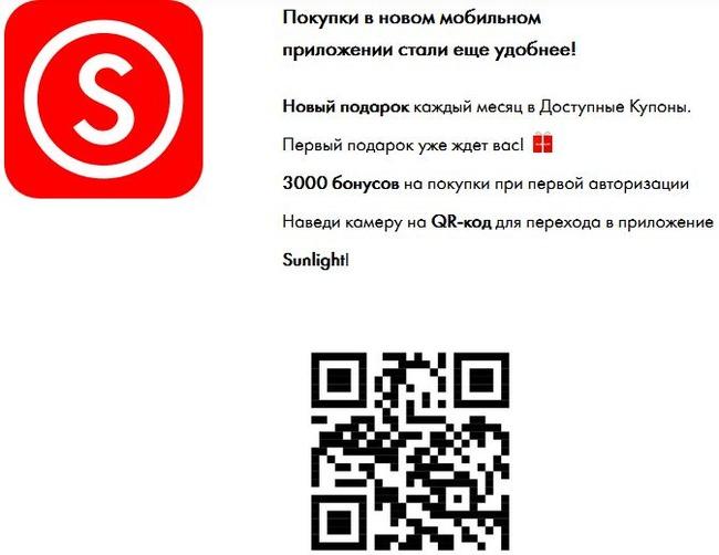 Изображение QR-кода для быстрого перехода в программу для мобильников