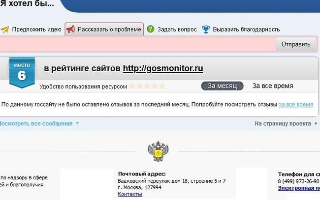 Скриншот окна для быстрого обращения на сайте Роспотребнадзора