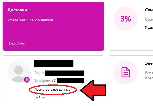 Кнопка для перехода к редактированию личной информации