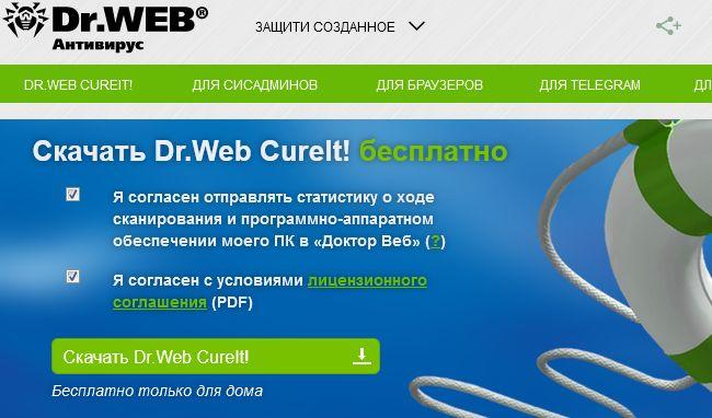 Скриншот страницы CureIt