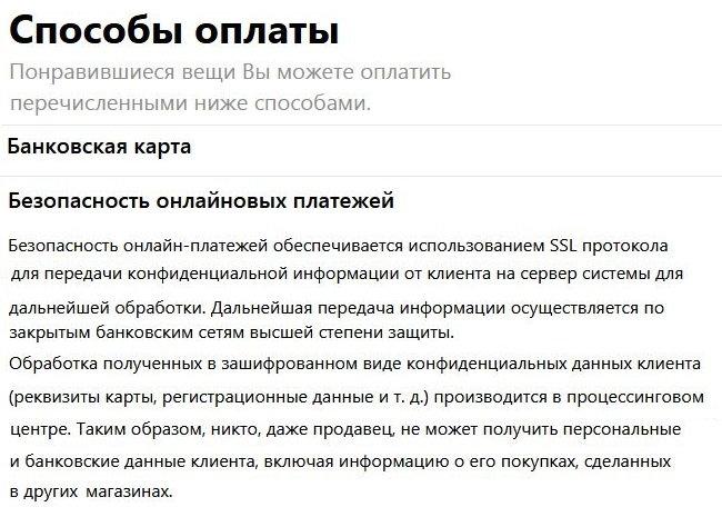 Скрин раздела Способы оплаты на белорусской версии сайте