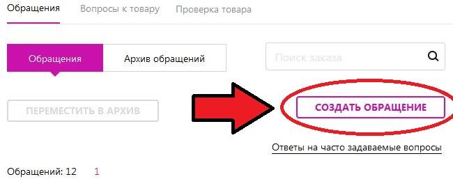 Скриншот со страницы для создания заявок на помощь