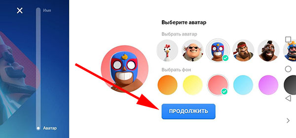 Выбор аватара
