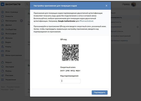 Приложение аутентификации