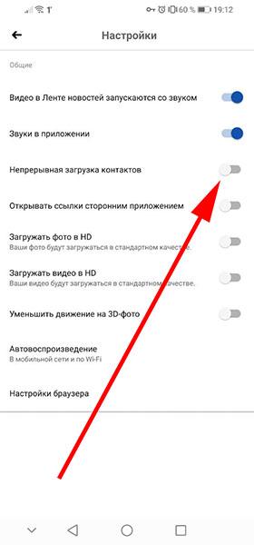 Опция синхронизации контактов в Facebook